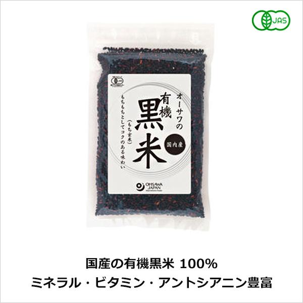 【国産の有機黒米100%/ミネラル・ビタミン・アントシアニン豊富/もちもちとしてコクのある味わい】オーサワの有機黒米(国内産)200g [商品番号:ke3746]