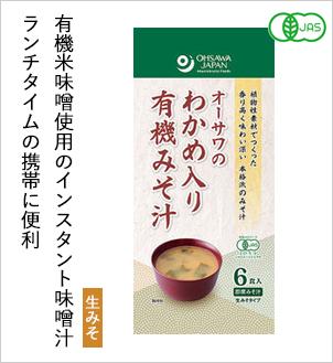 【お湯を入れるだけで美味しい!/有機米味噌使用のインスタント味噌汁】オーサワのわかめ入り有機みそ汁(生みそタイプ/6食分) [商品番号:ke3753]