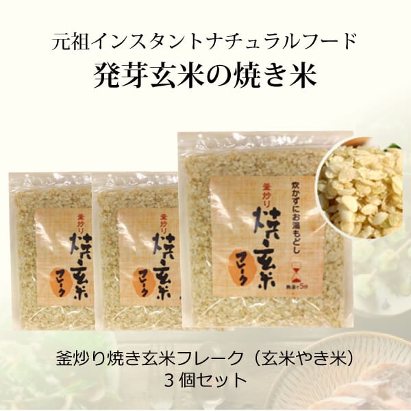 【人気の「玄米焼き米」お得な3個セット】釜炒り焼き玄米フレーク(玄米やき米)3個セット(1kg×3個)[商品番号:ke3805]