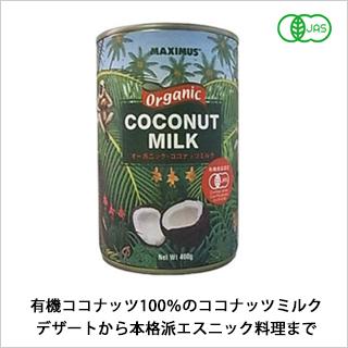 【有機ココナッツ100%のココナッツミルク/クリーミーな味わい】マキシマス・オーガニックココナッツミルク400g [商品番号:ke3821]