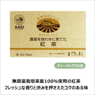 【ティーバッグ/無農薬栽培茶葉100%の紅茶/フレッシュな香りとコクのある味】農薬を使わずに育てた紅茶(ティーバッグ20包) [商品番号:ke3826]