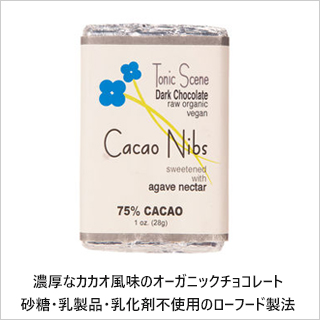 【季節限定品/カカオ75%の無添加オーガニックチョコレート/カカオニブのサクサク食感と程よい甘み】ローチョコレート(カカオニブ)28g [商品番号:ke3844]