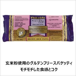 【石臼挽き玄米粉使用/グルテンフリーのスパゲッティ】玄米スパゲッティスタイル454g [商品番号:ke3856]