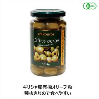 【手摘みの有機グリーンオリーブ粒/種抜きなので食べやすく料理にも使いやすい】オーガニック オリーブ粒(グリーン)315g [商品番号:ke3865]