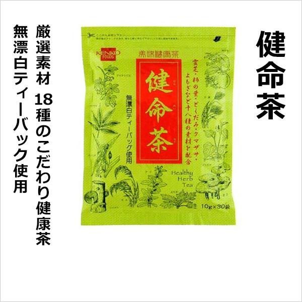 【18種類の自然素材をブレンドした食生活サポートの健康茶/ホットでもアイスでも/無漂白ティーバック使用】健命茶10g×30袋 [商品番号:ke3886]