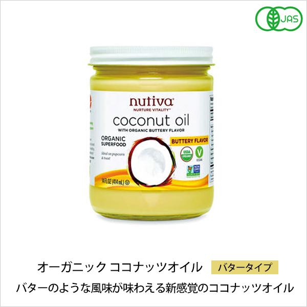 【バターのような風味が味わえる新感覚の有機ココナッツオイル】オーガニックココナッツオイル(バタータイプ)378g [商品番号:ke3888]