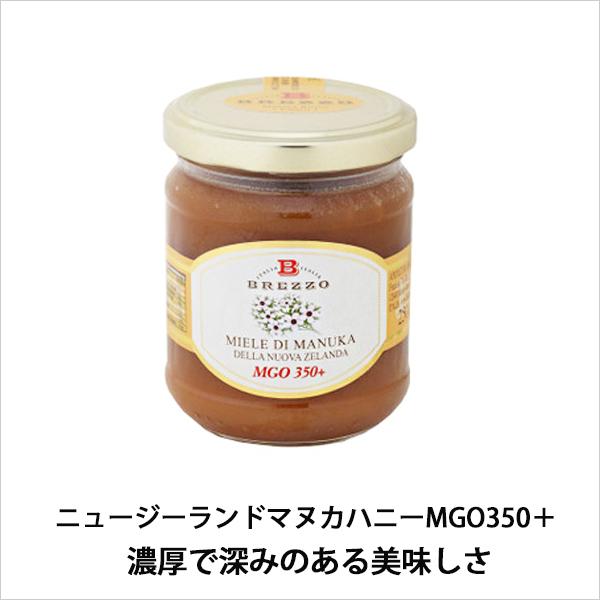 【20%OFFセール】【強力な健康パワーのマヌカハニー/濃厚な味わい/MGOの数値250以上は僅かで希少】ニュージーランドマヌカハニーMGO350+250g [商品番号:ke3929]