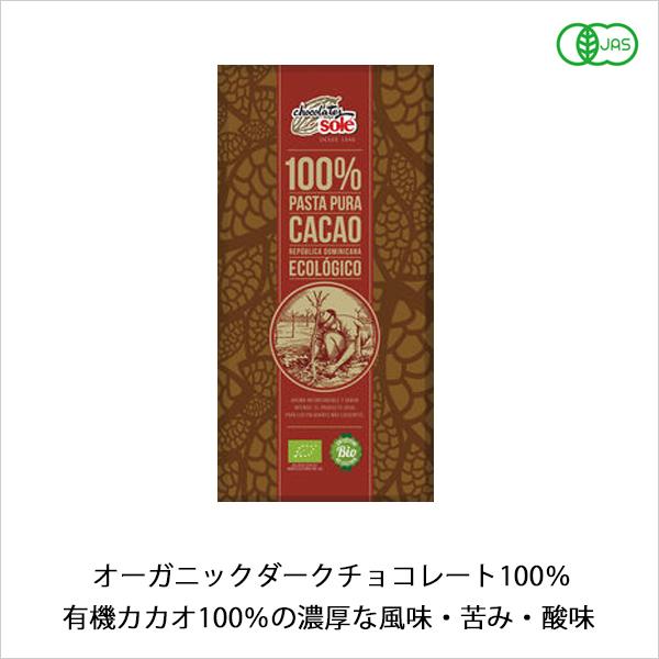 【季節限定品/有機カカオ100%ダークチョコレート/濃厚なカカオの風味・苦み・酸味】チョコレートソール オーガニックダークチョコレート100%(100g) [商品番号:ke3932]