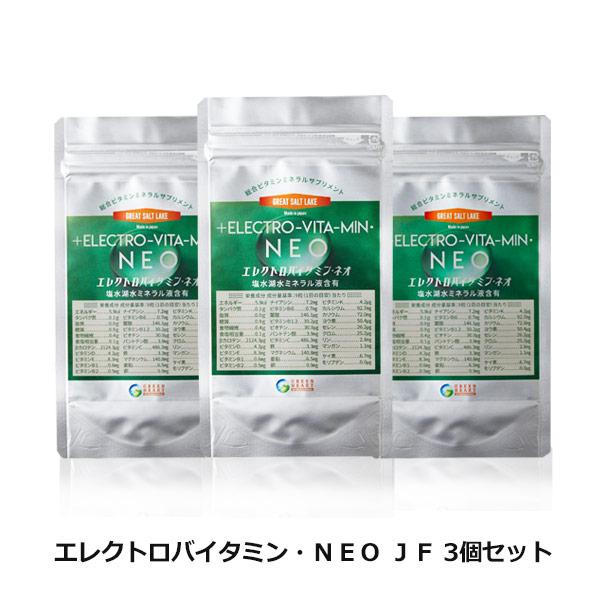 【常連様向けのお得な3個セット】エレクトロバイタミン・NEO JF(3個) [商品番号:ke3943]