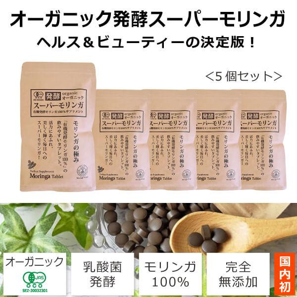 ke3965 オーガニック発酵スーパーモリンガ(5個)【超常連様向けのお得な5個セット/ご家族皆さまの真の健康と美容に】