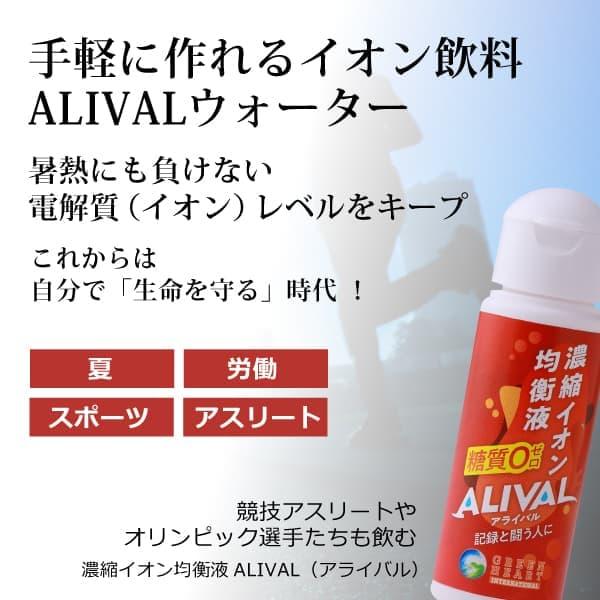 【「熱中症対策」もできる電解質(ミネラルイオン)濃縮液/好みの飲料に添加するだけ/糖分・カロリー・添加物ゼロ】濃縮イオン均衡液ALIVAL(アライバル)50ml  [商品番号:ke3971]