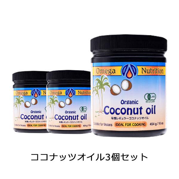 ke3974 ココナッツオイル454g×3個【常連様向けのオーガニックココナッツオイル(無臭)お得セット】