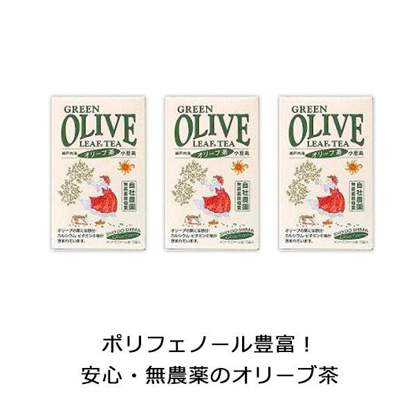 ke7004 オリーブ茶ティーパック(3g×30包×3箱)【常連様向けのお得な3個セット】
