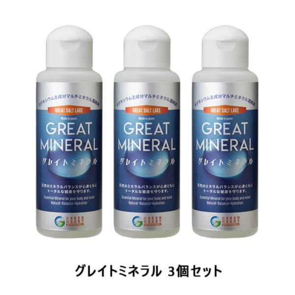 【送料無料/天然ミネラル濃縮液「グレイトミネラル」お得な3個セット】グレイトミネラル(3個セット) [商品番号:ke7045]