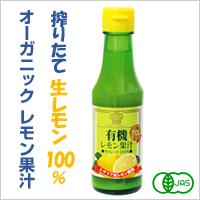【フレッシュな味と香り/まさに生搾りレモン!】有機レモン果汁ストレート100%(150ml) [商品番号:ke3136]