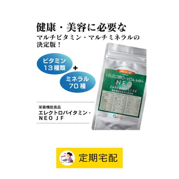 【定期宅配】エレクトロバイタミン・NEO JF(280mg×270粒) [商品番号:tk3944]