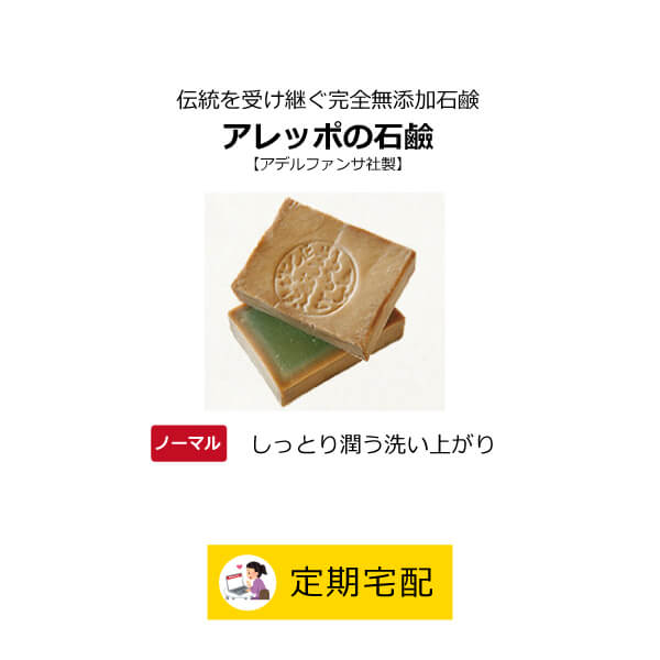 【定期宅配】アレッポの石鹸ノーマル約200g [商品番号:tb2002]