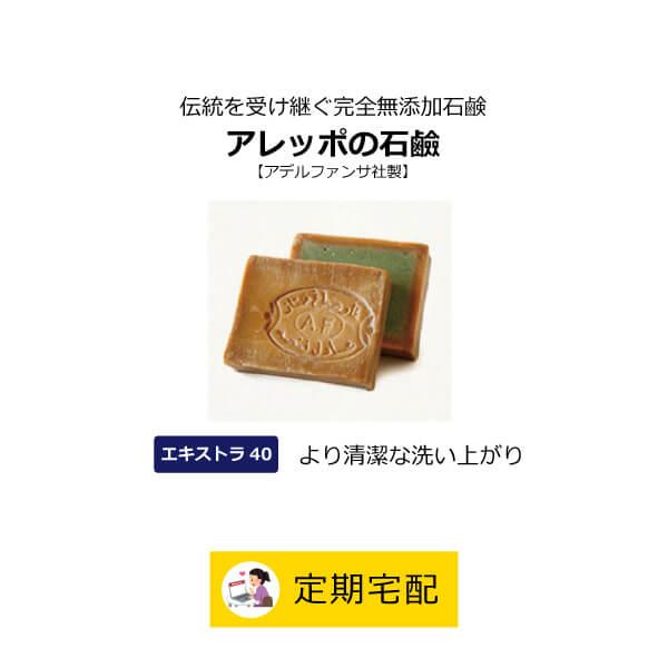 【定期宅配】アレッポの石鹸エキストラ40(EXTRA40)約180g [商品番号:tb2004]