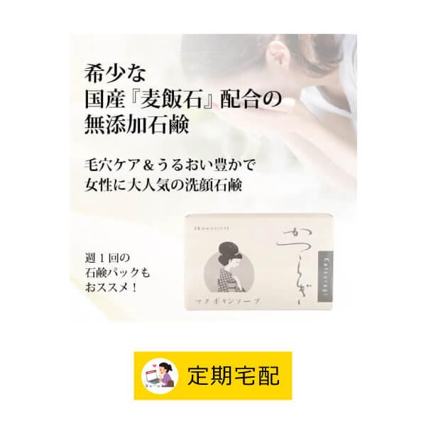 【定期宅配】マグポーリンソープ 105g [商品番号:tb2110]