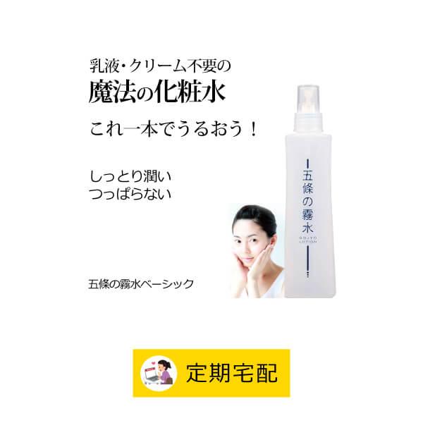 【定期宅配】五條の霧水ベーシック200ml  [商品番号:tb2227]
