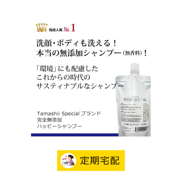 tb2565 【定期宅配】魂のハッピーシャンプー無香料(泡ボトル詰替用)300ml