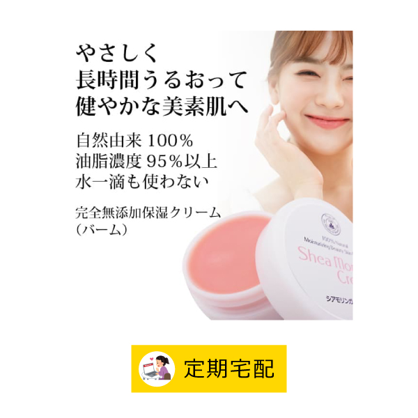【定期宅配】シアモリンガクリーム40ml [商品番号:tb2591]