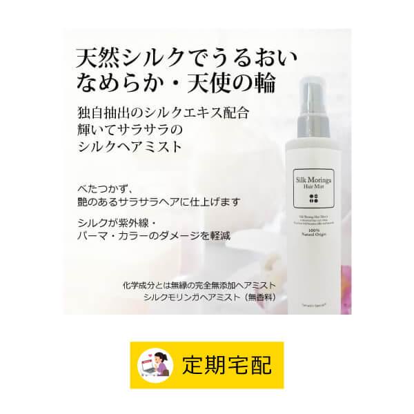 【定期宅配】シルクモリンガヘアミスト(無香料)200ml [商品番号:tb2593]