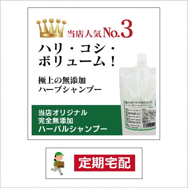 【定期宅配】魂のハッピーハーバルシャンプー!300ml(無香料)詰替タイプ [商品番号:tb2596]
