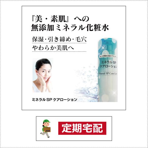【定期宅配】ミネラルSPケアローション200ml(ローズの香り) [商品番号:tb2669]