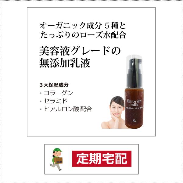 【定期宅配】エモリッチミルク30ml(約1.5-2ヶ月分) [商品番号:tb2710]