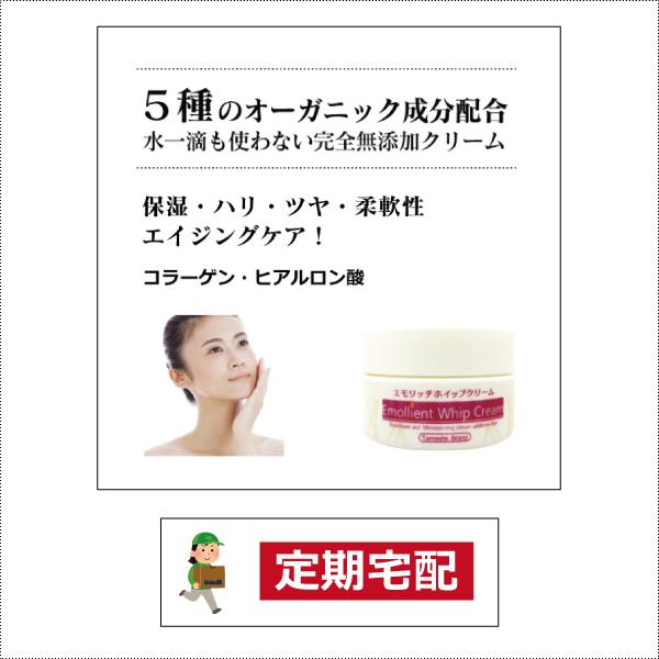 【定期宅配】エモリッチホイップクリーム30ml[商品番号:tb2751]