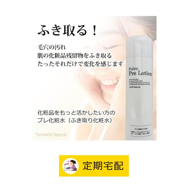 【定期宅配】プレ化粧水フルボ(無香料)200ml [商品番号:tb2769]