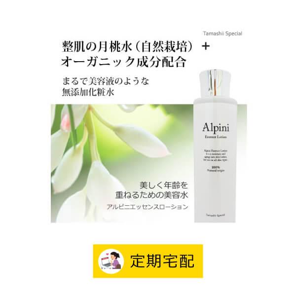 【定期宅配】アルピニエッセンスローション150ml(月桃の香り) [商品番号:tb2777]