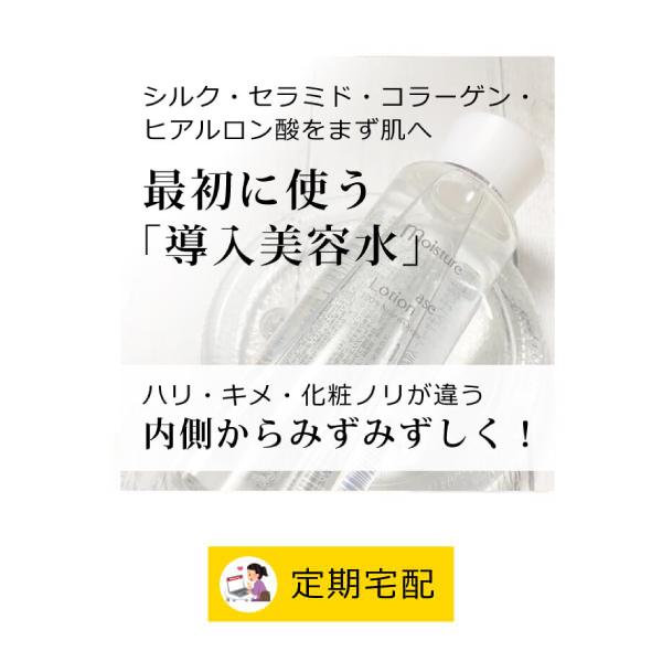 【定期宅配】モイスチャーベース化粧水(無香料)125ml [商品番号:tb2937]