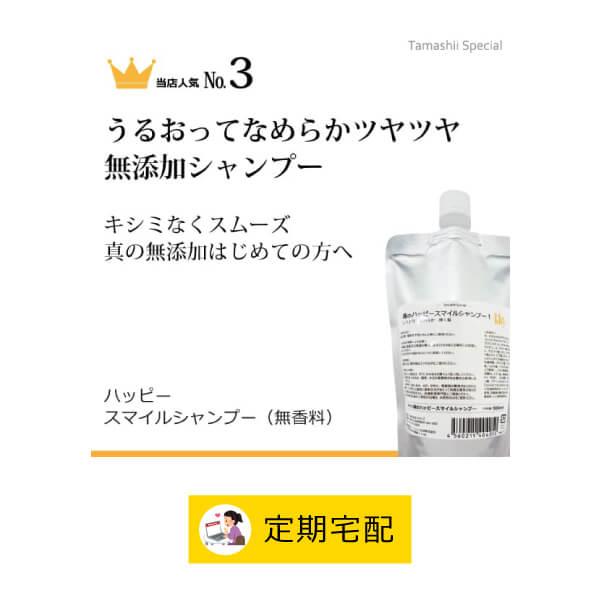 【定期宅配】魂のハッピースマイルシャンプー300ml(無香料)詰替タイプ [商品番号:tb2976]