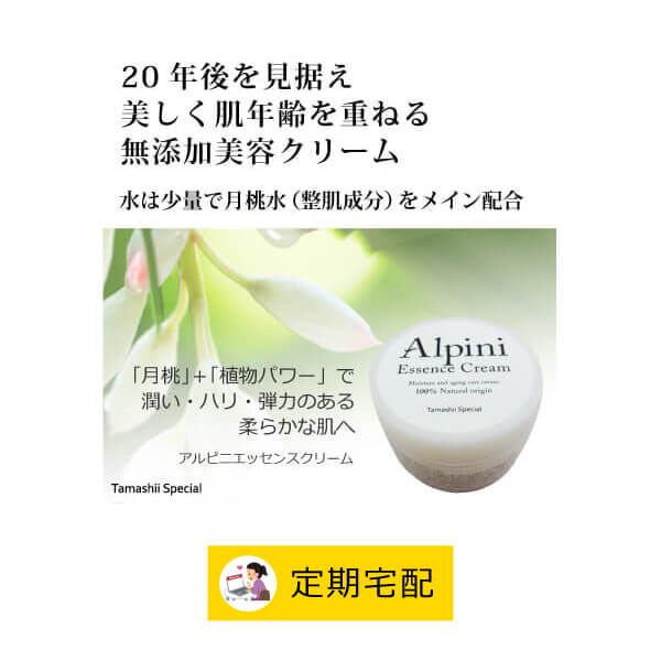 【定期宅配】アルピ二エッセンスクリーム100g(約2ヶ月分) [商品番号:tb3067]
