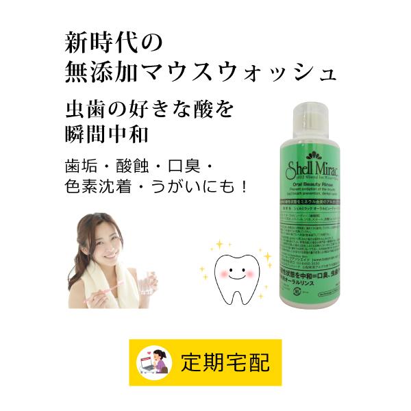 【定期宅配】シェルミラック オーラルビューティーリンス(洗口液)200ml[商品番号:tk1143]