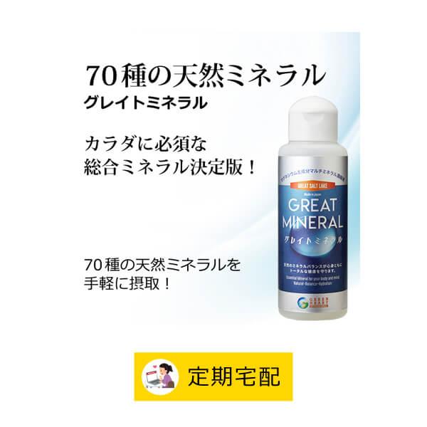 【定期宅配】グレイトミネラル100ml [商品番号:tk3033]