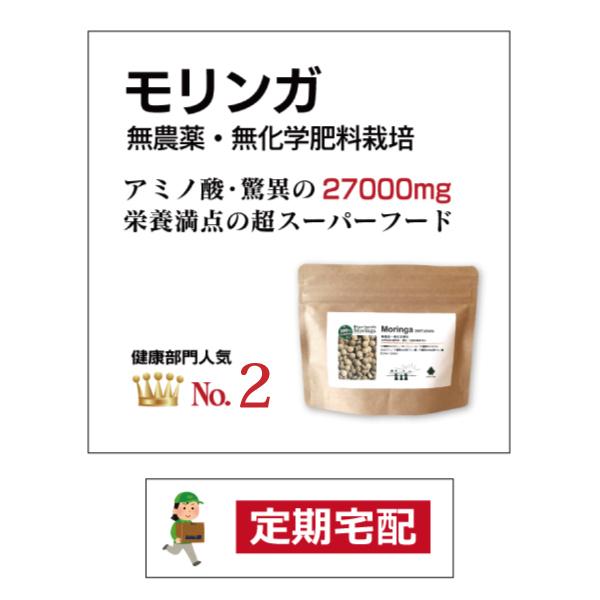 【定期宅配】モリンガ(360粒入) [商品番号:tk3047]