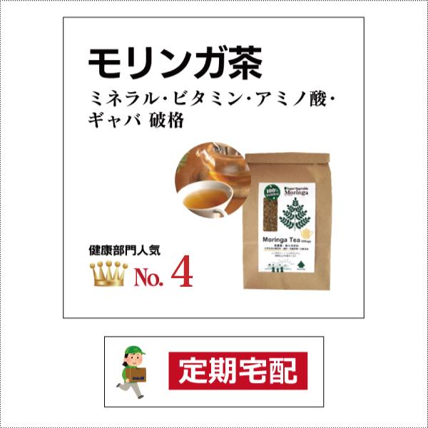【定期宅配】モリンガ茶(30パック入り) [商品番号:tk3048]