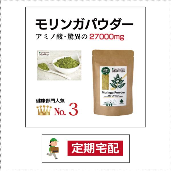 【定期宅配】モリンガパウダー100g [商品番号:tk3060]