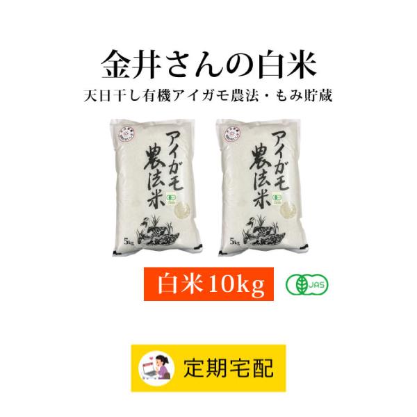 【定期宅配】金井さんの天日干し有機アイガモ農法米(白米)10kg(5kg×2袋) [商品番号:tk3241]