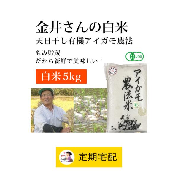 【定期宅配】金井さんの天日干し有機アイガモ農法米(白米)5kg [商品番号:tk3242]