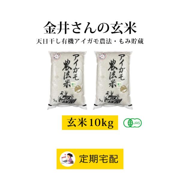 【定期宅配】金井さんの天日干し有機アイガモ農法米(玄米)10kg(5kg×2袋) [商品番号:tk3244]