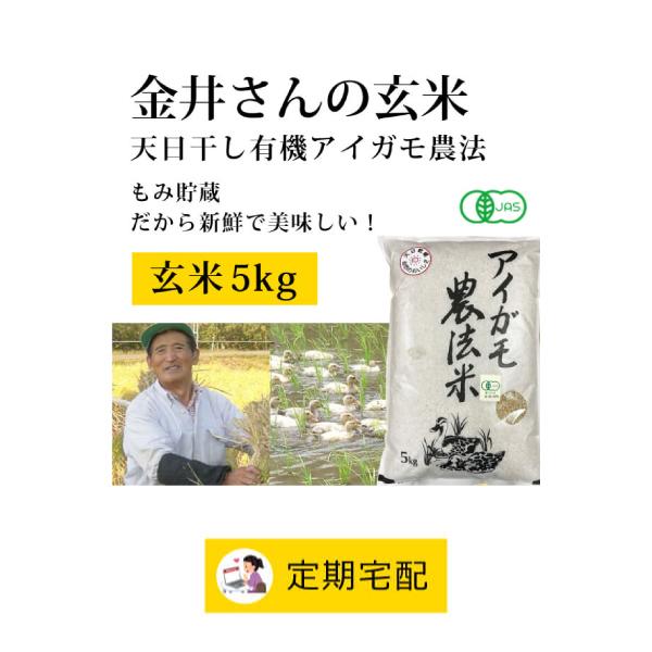 【定期宅配】金井さんの天日干し有機アイガモ農法米(玄米)5kg [商品番号:tk3245]