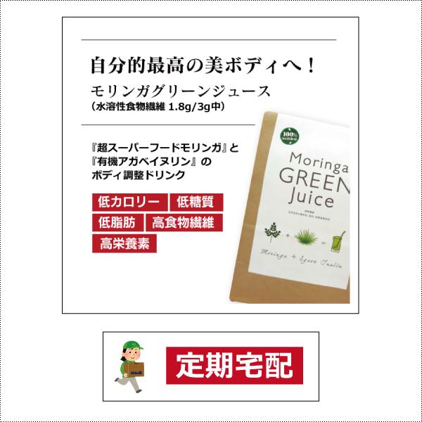 【定期宅配】モリンガグリーンジュース(粉末タイプ)90g(3g×30包) [商品番号:tk3921]