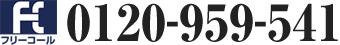 0120-959-541