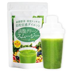 新鮮野菜果実ドッサリ・美的実感ダイエット満腹グリーンスムージー(210g・シェイカー付き)