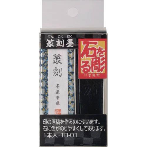 00431 墨運堂 墨 篆刻墨 TB-01