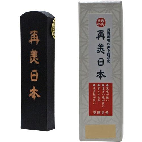 00441 墨運堂 墨 再美日本 1.5型 【メール便対応】